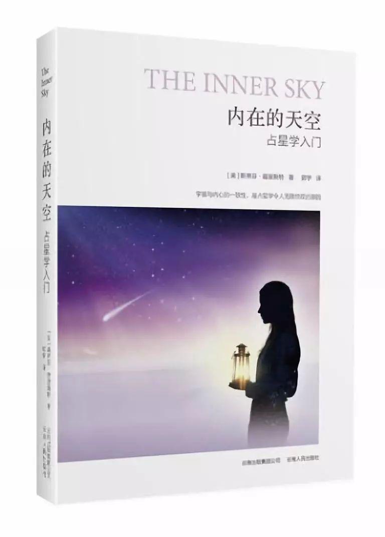 如果你也想学占星这几本书是不错的选择
