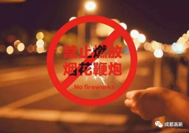高新區的小伙伴,佳節臨近,禁止燃放煙花爆竹速了解→_成都市