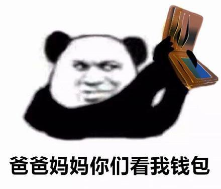 要红包的熊猫头表情包:能给你可爱的小宝贝一点过年钱