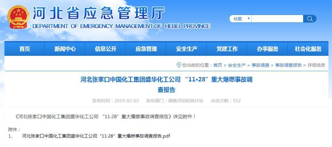 张家口重大爆燃事故28人被处分,常务副市长被问责