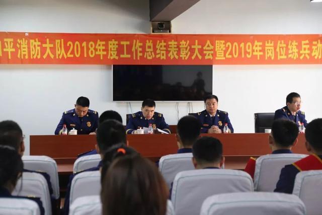 和平消防大队召开2018年度岗位练兵比武总结表彰大会_网赚新闻网