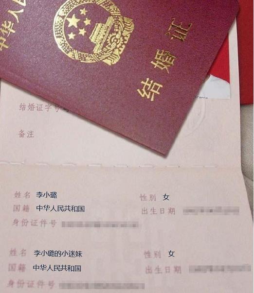 李小璐新結婚證被曬,粉絲團搞笑回應_賈乃亮