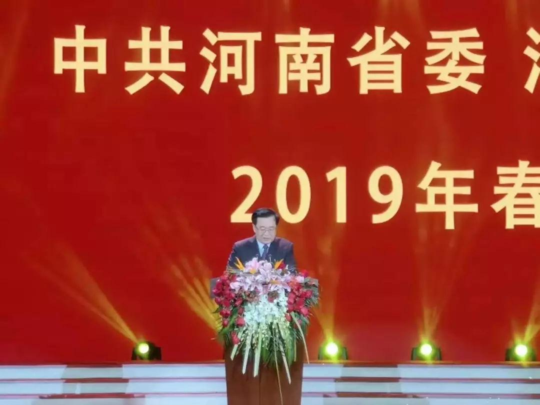 河南省委、省政府举行2019年春节团拜会 大桥石化集团董事长张贵林应邀参
