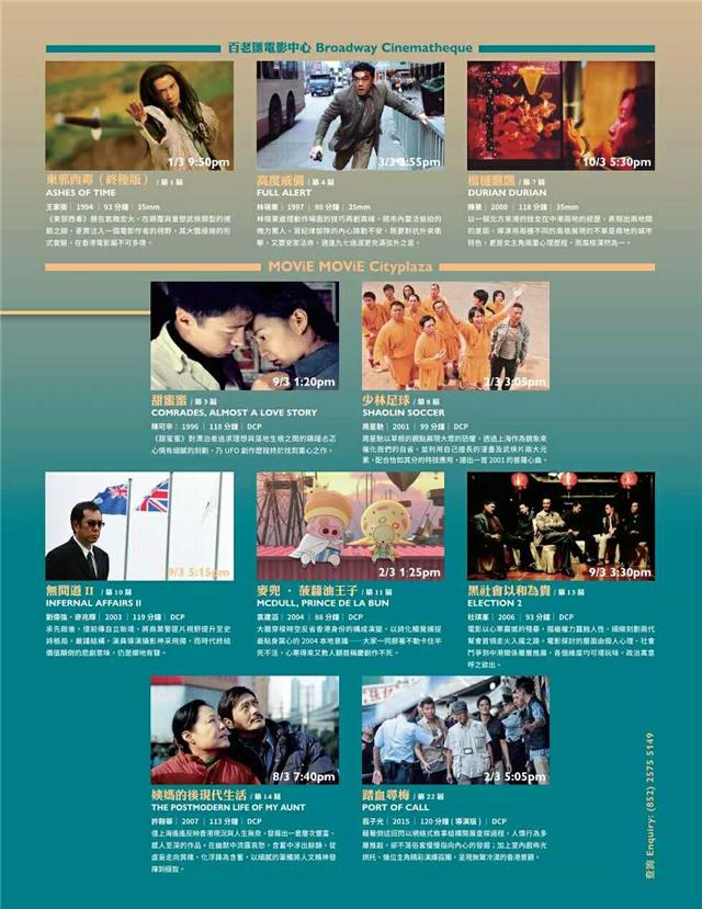 香港电影评论学会十佳电影:周星驰周润发各上榜1部,成龙0部