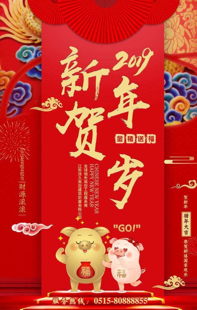 江苏浩久高空建筑防腐有限公司恭祝各界朋友新年快乐-第2张图片