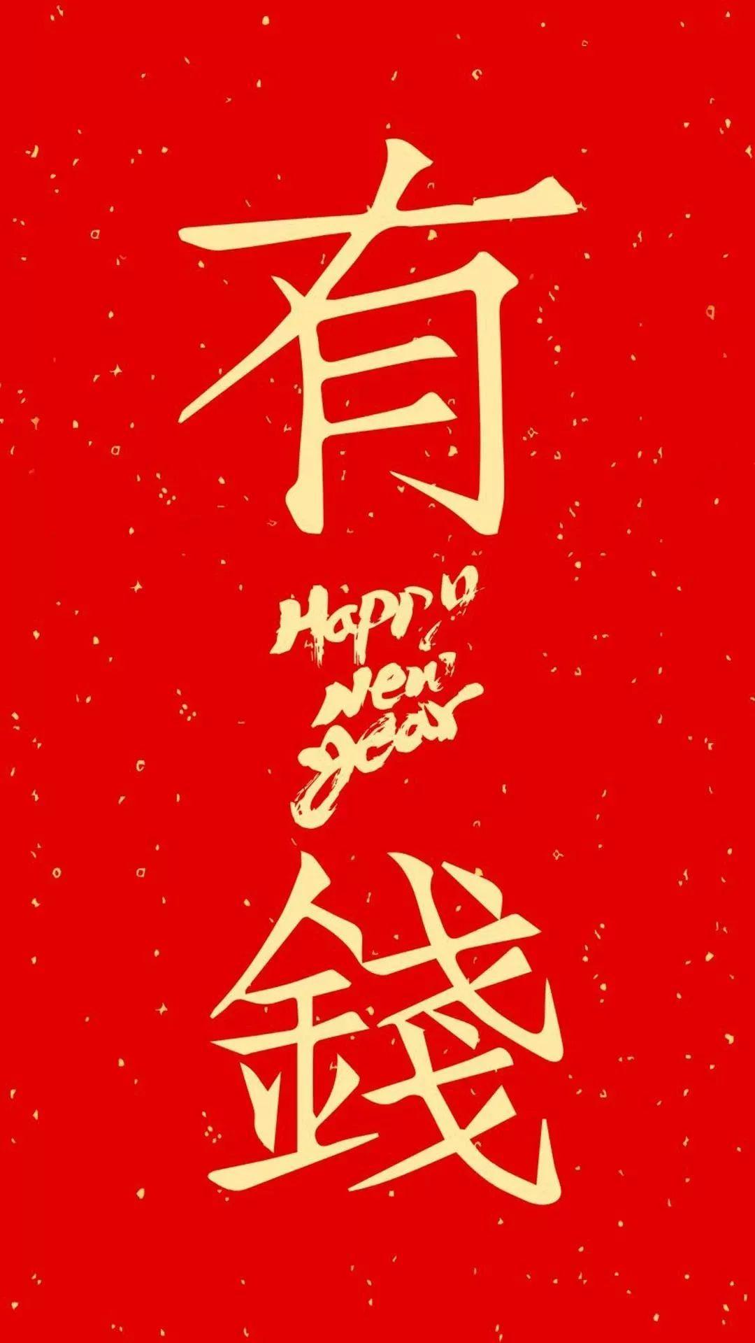 新年求好运