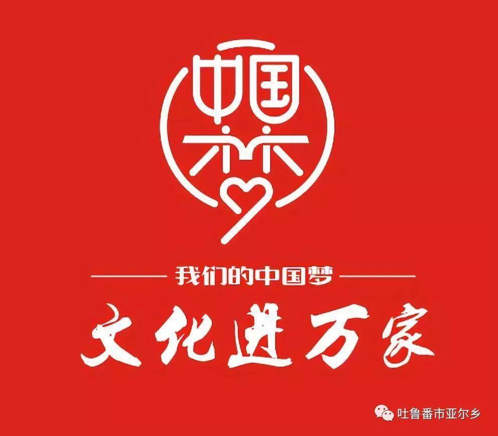 """""""我们的中国梦""""——文化进万家迎新春活动"""