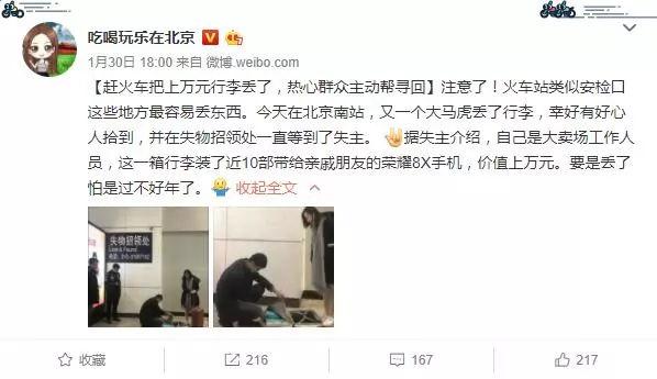 春节购机潮,荣耀8X系列为何成为首选?