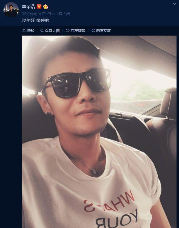 明星春节送祝福:李荣浩借机秀恩爱,黄宗泽晒TVB三虎合体!