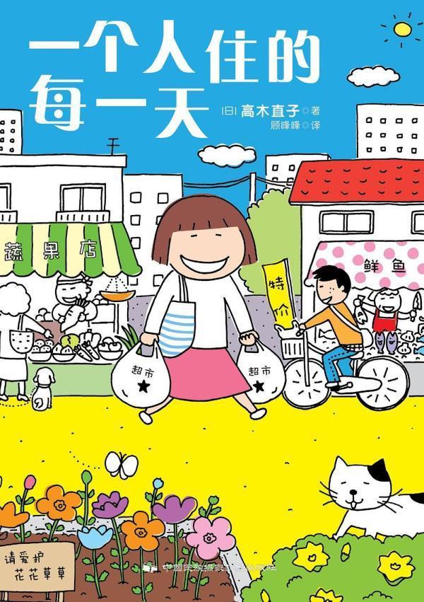 """过完年你还回来吗?也看日本""""京漂族""""的欢乐与迷惘(图10)"""