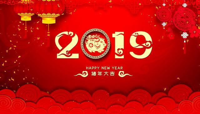 江苏浩久高空建筑防腐有限公司恭祝各界朋友新年快乐-第1张图片