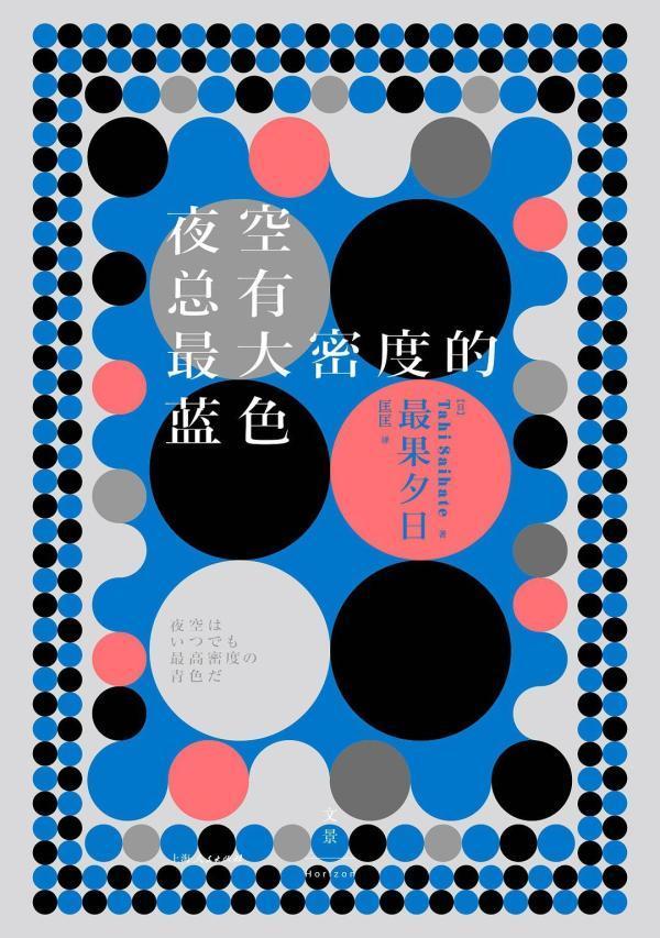 """过完年你还回来吗?也看日本""""京漂族""""的欢乐与迷惘(图15)"""