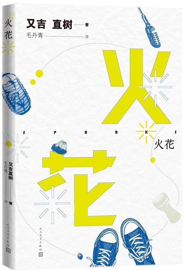 """过完年你还回来吗?也看日本""""京漂族""""的欢乐与迷惘(图12)"""