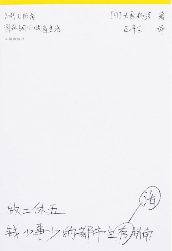 """过完年你还回来吗?也看日本""""京漂族""""的欢乐与迷惘(图11)"""