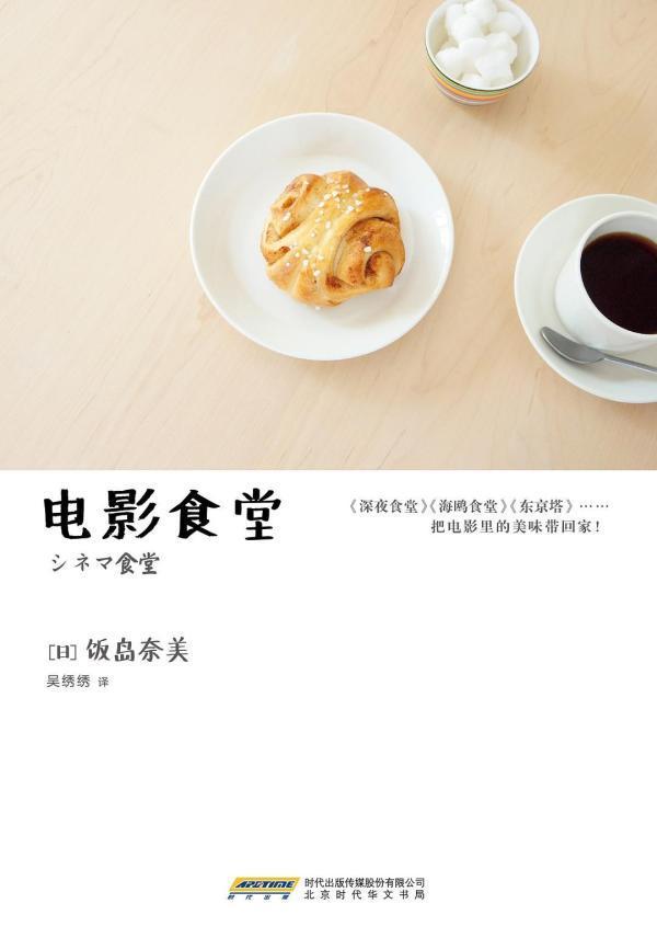 """过完年你还回来吗?也看日本""""京漂族""""的欢乐与迷惘(图14)"""