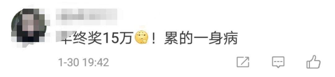 收到年终奖短信,姑娘立马辞职了!网友:年终奖是什么东西?