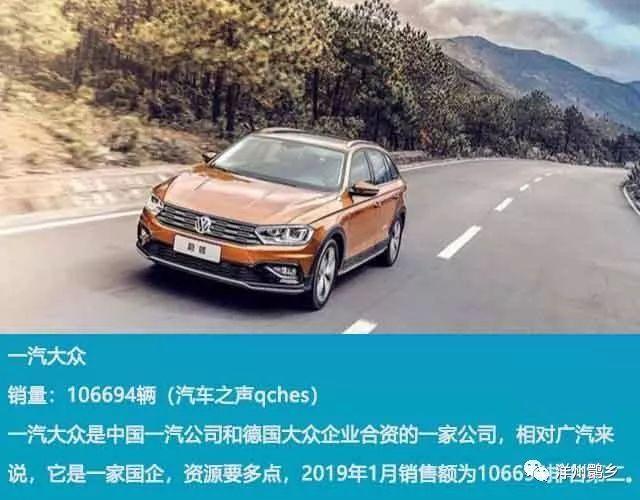 2019年1月汽车销量排行榜 家用轿车篇