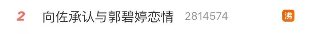 亲子综艺变相亲节目,向太竟然成了向佐郭碧婷爱情路上的红娘?