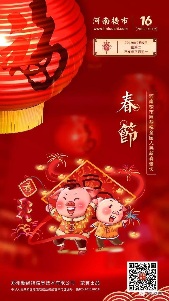 河南楼市网恭祝全国人民新春愉快!