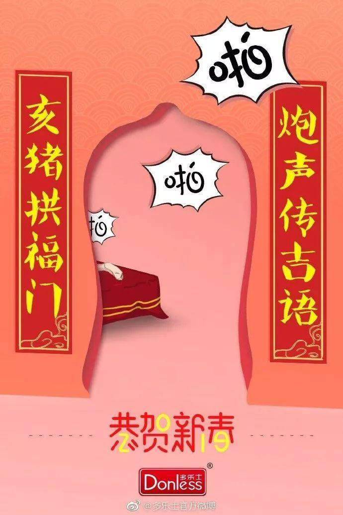 2019新年借势海报最强合集,一炮跨年