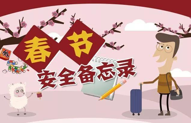 【参谋提醒】春节出游、出行注意安全,这些防范知识须谨记