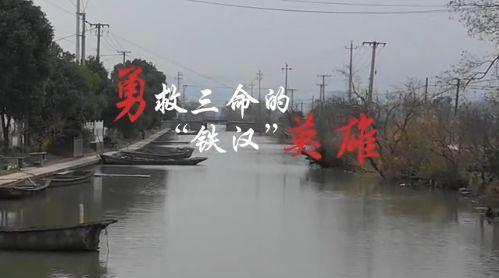 """【绍兴的""""中国好人""""系列短片③】钱文军:勇救三命的""""铁汉""""英雄"""