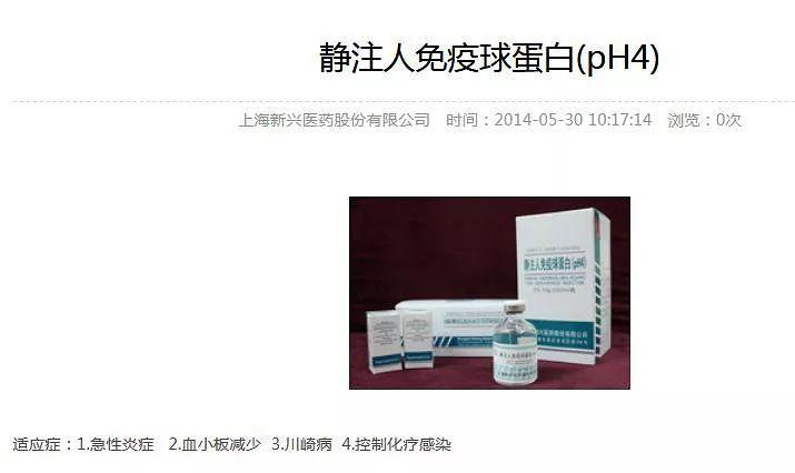 上海新兴血液制品疑染艾滋,同批次万余瓶!国家卫健委回应(图3)