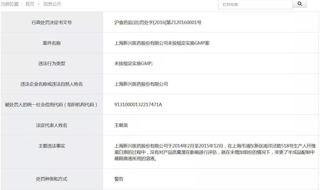 上海新兴血液制品疑染艾滋,同批次万余瓶!国家卫健委回应(图2)