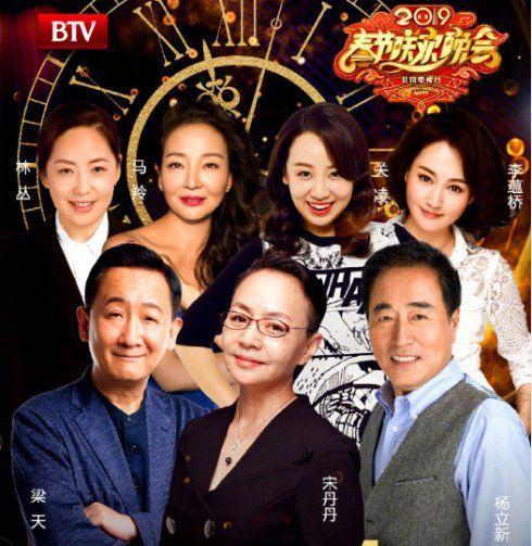 《我爱我家》主创北京春晚再聚首,但有9位老戏骨已经逝世