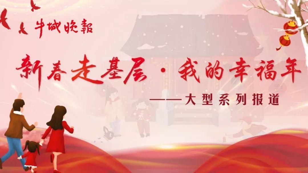 """邢台新春走基层@我们的节日 晒晒""""我家的春联"""""""