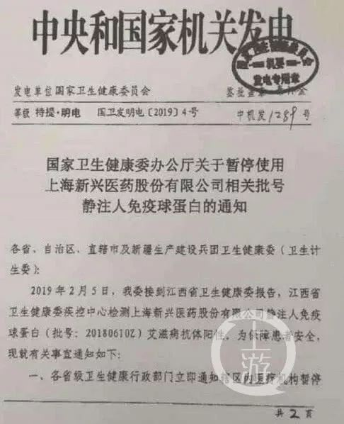 上海新兴血液制品疑染艾滋,同批次万余瓶!国家卫健委回应(图1)