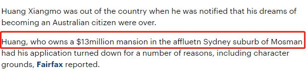 【新闻】澳媒头条!中国知名黄姓富豪PR被取消向澳洲捐款$270万如今回不了千万豪宅