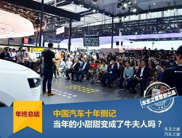 中国汽车十年侧记:车主和汽车媒体变心了!