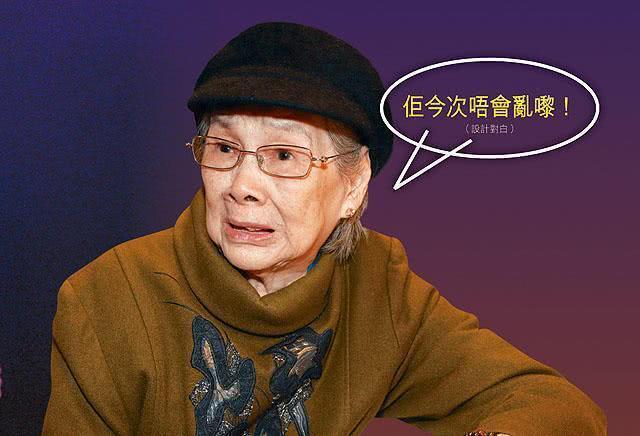 大过年也不消停,梅艳芳96岁母亲索要春节红包费20万