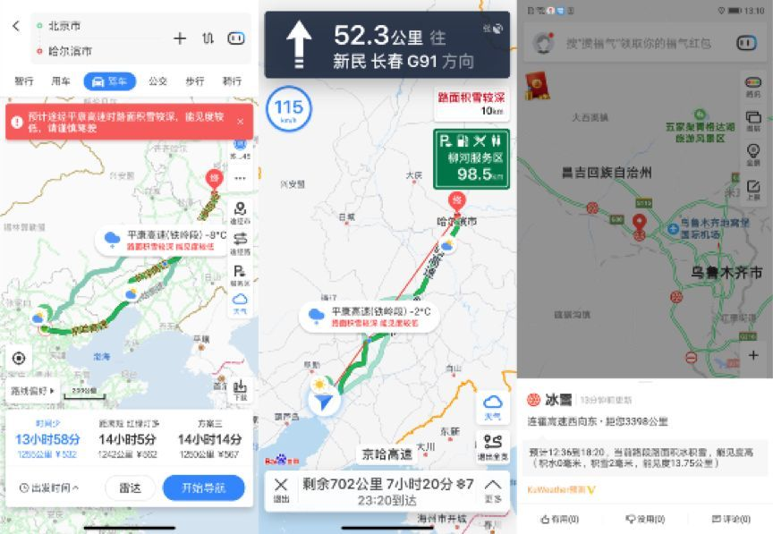 百度地图智能语音用户破2亿 新一代人工智能地图开启智慧出行时代(图3)