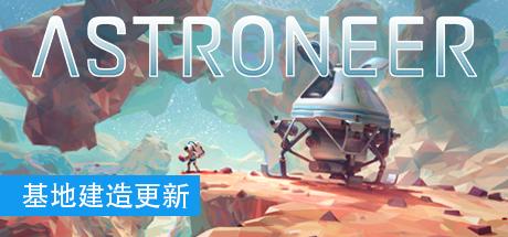 【游戏推荐】开放世界太空探索沙盒游戏:ASTRONEER