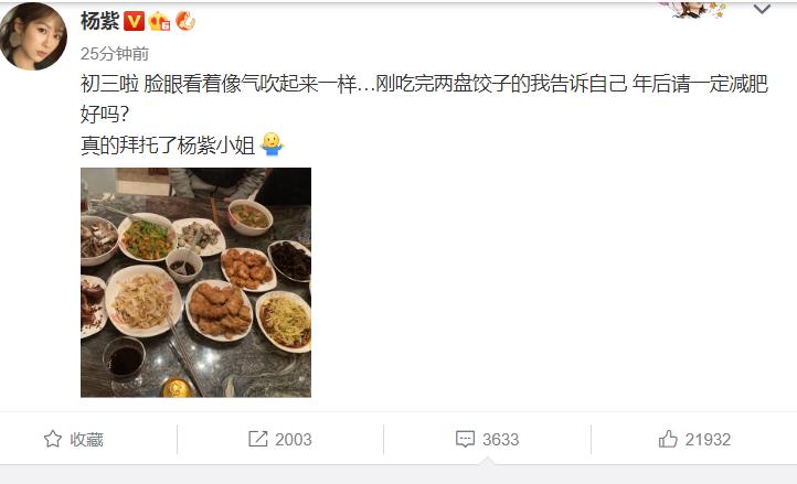 楊紫大年初三曬豪華家庭大餐,并表示:再吃下去就要退出娛樂圈了_狀態