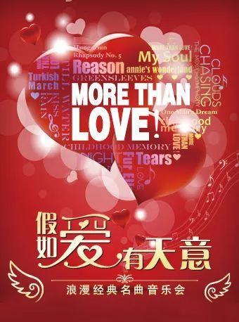 """演出预告 """"More Than Love""""假如爱有天意 ―― 浪漫经典名曲音乐会"""