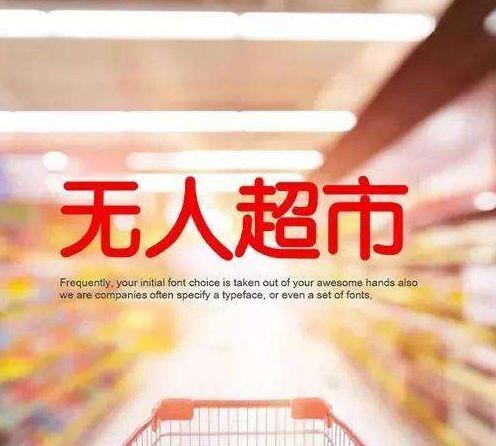 【观察】为什么无人超市不赚钱甚至赔钱也要开?(图3)