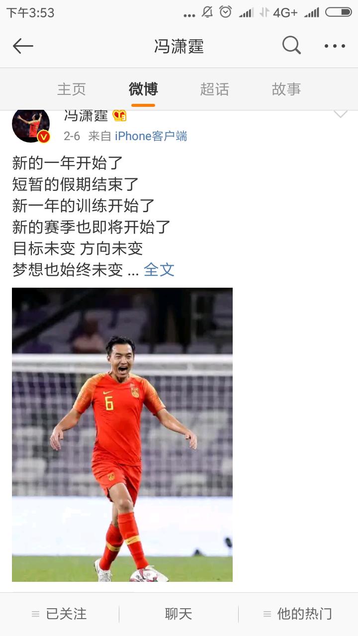 都是伤病惹的祸,冯潇霆发长文,球迷:你发的微博比踢足球精彩