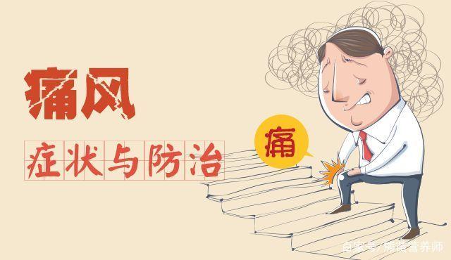 痛风已成为我国第二大代谢类疾病,如何饮食才能防治痛风
