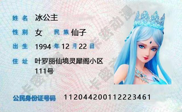 """叶罗丽身份证系列!灵公主年龄最小,冰公主已经是""""剩女""""了?"""