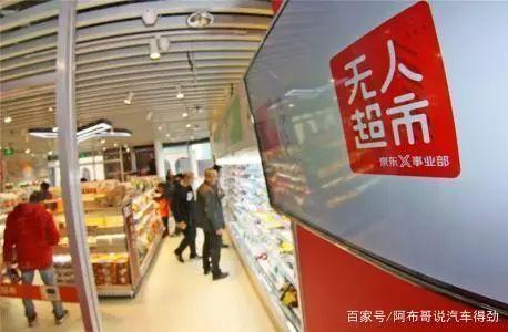 【观察】为什么无人超市不赚钱甚至赔钱也要开?(图2)