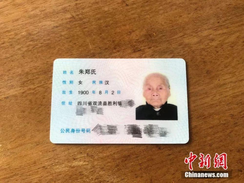 这张身份证的主人1900年出生。何佳欣摄