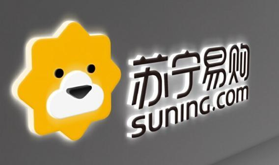 苏宁拟融资40亿支持公司海外业务的发展