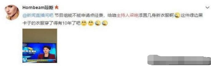 """央視""""最真實主持人"""",23年不化妝不戀愛,被曝1件衣服穿10年_梁艷和"""