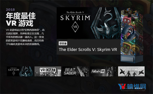 《上古卷轴5:天际VR》获Steam 2018年度最佳VR游戏