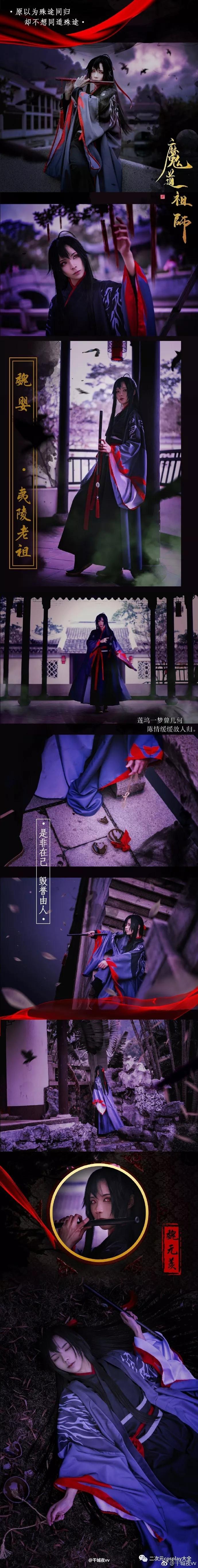 动漫 正文  魏无羡,《魔道祖师》中的男主角,俊朗洒脱,称之为夷陵老祖