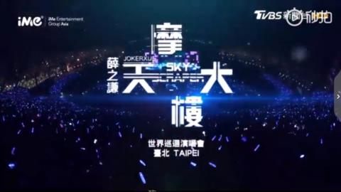 薛之谦台北演唱会宣传片登录台湾电视台 4月13/14日小巨蛋见_拓元