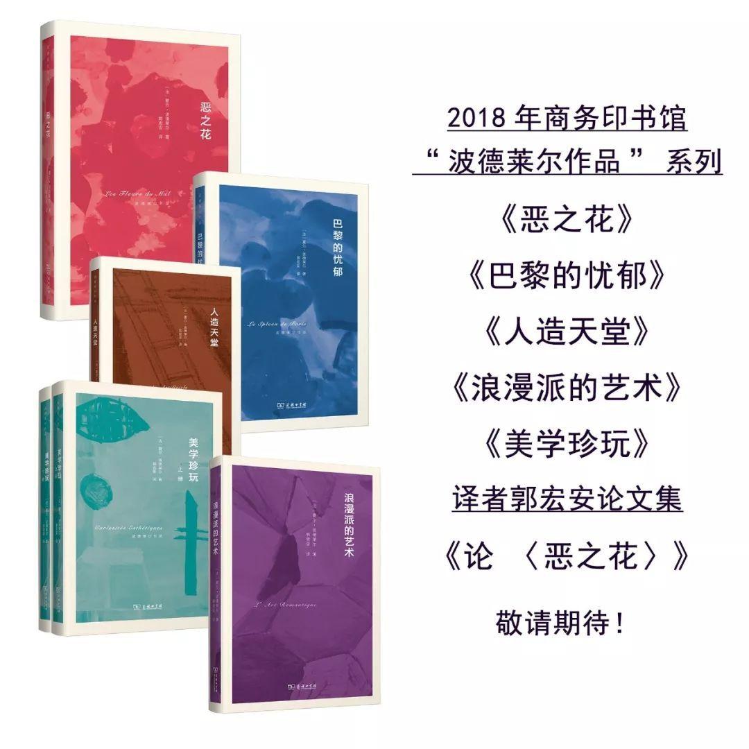 波德萊爾最重要的5本書 | 所有詩人的楷模,人生還不如他的一行詩 _藝術